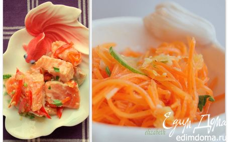Рецепт Хе из форели. Корейская морковь
