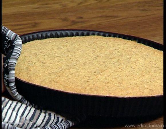 Миндальный пирог с творогом