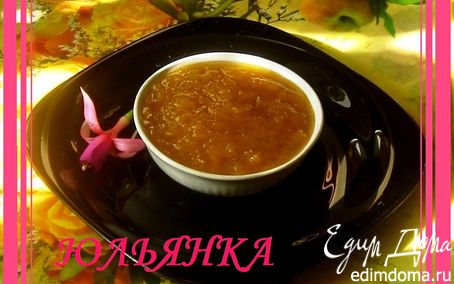 "Рецепт Лакомство ""Jam peachy"" (Персиковый джем)"