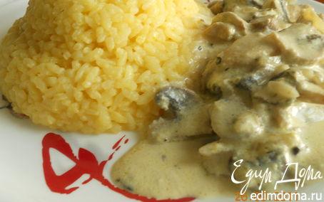 Рецепт Фрикасе из курицы с рисом Карри