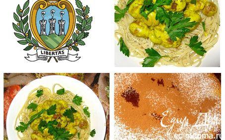Рецепт «Cena a San Marino» - Фрик-лингвини с грибами, Мини-Бустренго