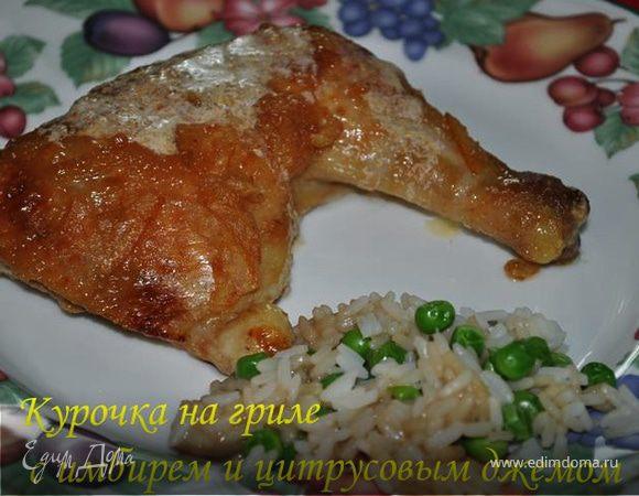 Курочка на цитрусовом джеме с имбирем