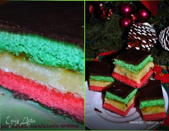 Три цвета миндальное печенье