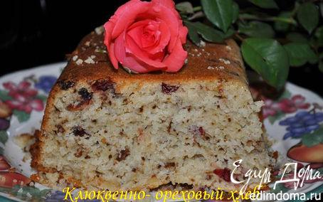Рецепт Клюквенно -ореховый хлеб