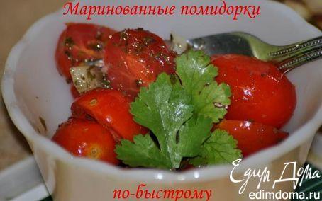 Рецепт Маринованные помидоры по-быстрому