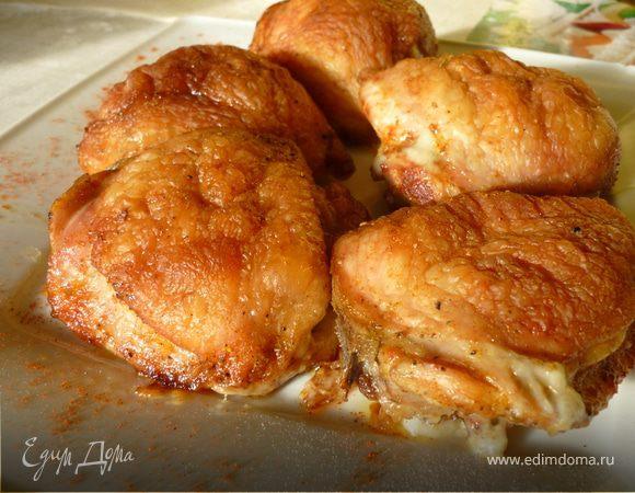 Куриные бёдра с сырно-сливочной начинкой