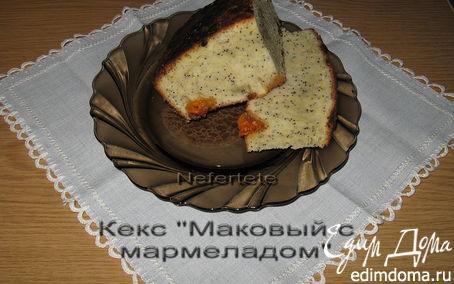 Рецепт Кекс маковый с мармеладом
