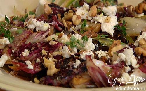 Рецепт Салат с радиккио, цикорием и козьим сыром