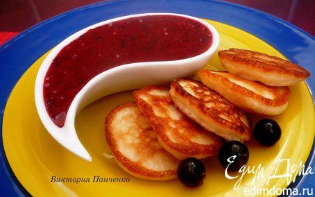 Рецепт Оладьи на кефире с соусом из черной смородины. (Бонус - оладьи с яблочным припеком)