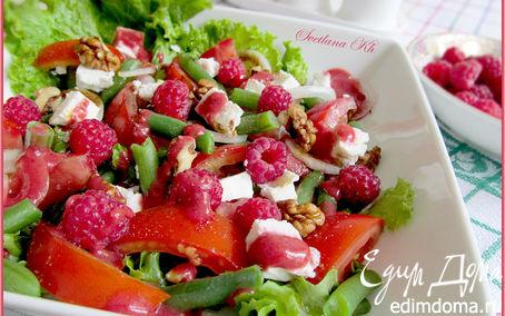 Рецепт Салат с зеленой фасолью и малиной
