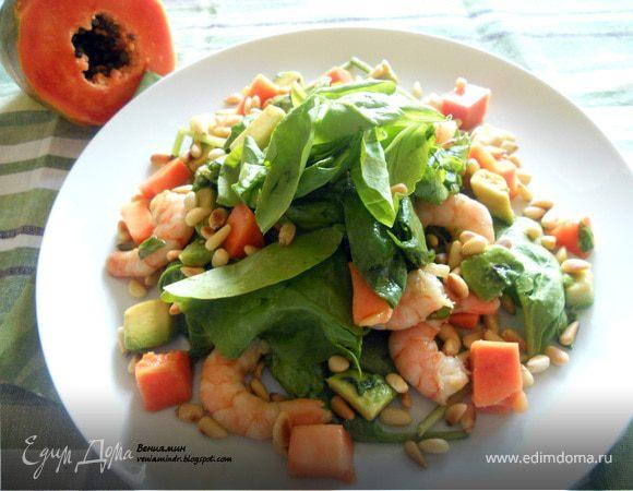 Салат с креветками, папайей и авокадо