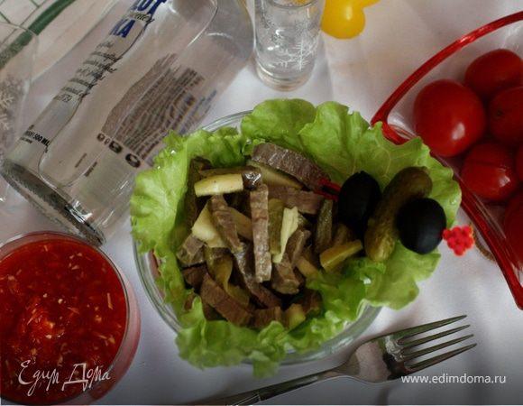 """Салат """"Под водочку"""" с говядиной и маринованными огурчиками"""