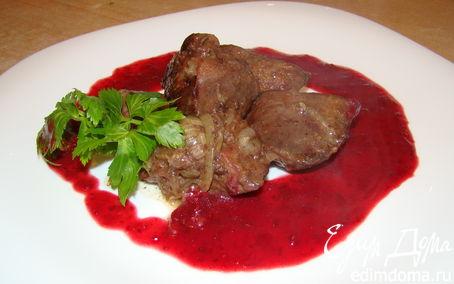 Рецепт Печень птицы в ягодном соусе