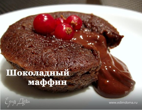 Шоколадные маффины (фондан) ко дню Святого Валентина