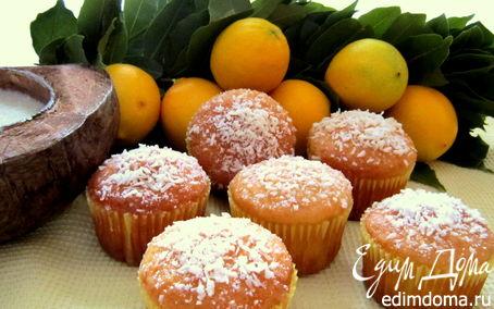 Рецепт Лимонно-кокосовые кексы