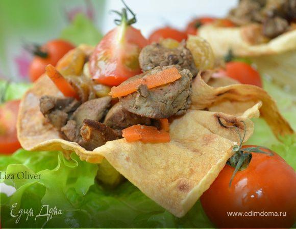 Теплый салат из куриной печени и овощей в хрустящих корзинках