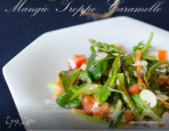 Овощной салат со свежей спаржей
