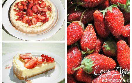 Рецепт Чизкейк с ягодами