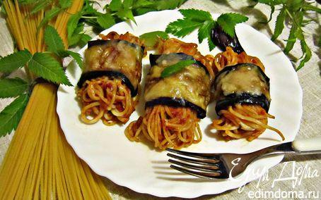Рецепт Роллы из баклажанов со спагетти