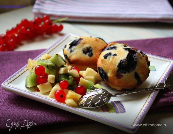 Черничные кексы с фруктовым салатом