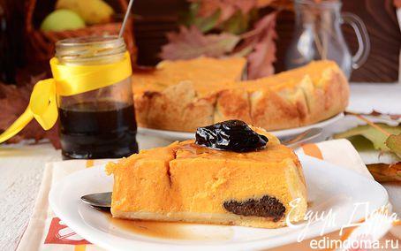 Рецепт Тыквенный пирог с черносливом в коньяке