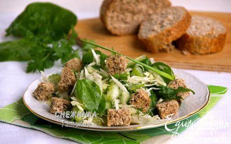 Рецепт Зеленый салат с домашними сухариками из зернового хлеба