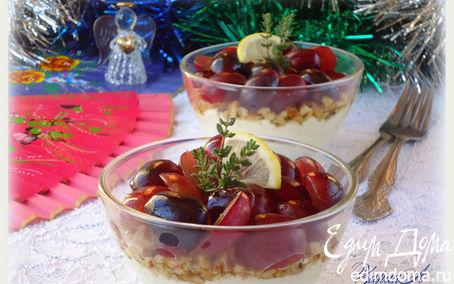 Рецепт Закуска из козьего сыра с виноградом