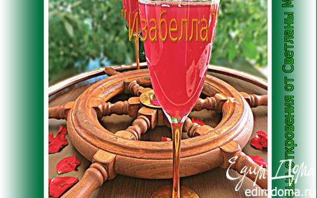 "Рецепт Освежающий напиток из винограда ""изабелла"""