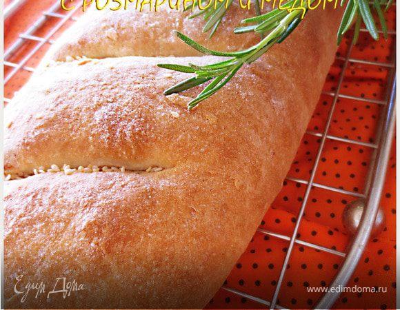Ароматный хлеб с розмарином и медом