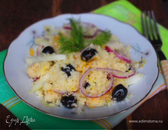Кускус с апельсинами, оливками и фенхелем