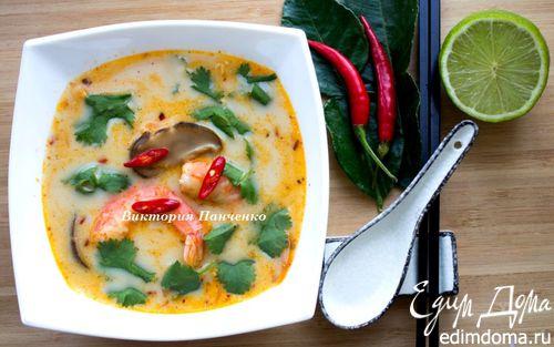 "Рецепт – Тайский суп ""Том Ям Кунг"""