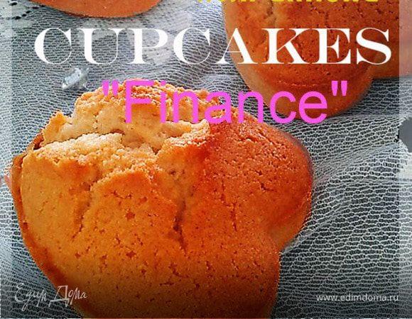 """Чайные кексы """"Финансье"""""""