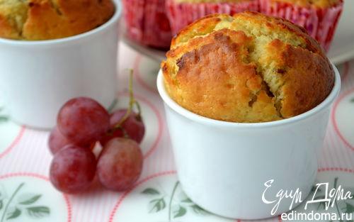 Рецепт Ароматные кексы с красным виноградом и дор блю