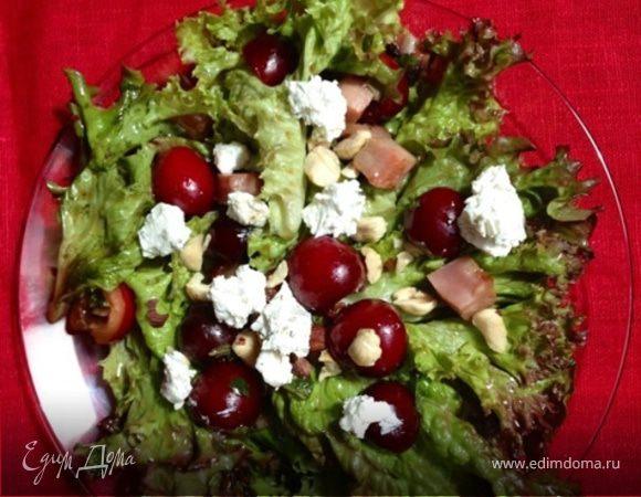 Салат с черешней, козьим сыром и беконом