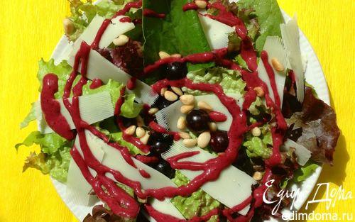 Рецепт Салат с пармезаном, кедровыми орешками и черной смородиной