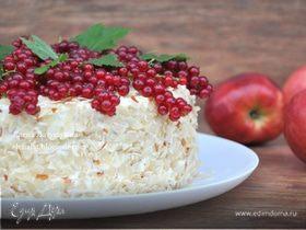 Яблочный торт с красной смородиной