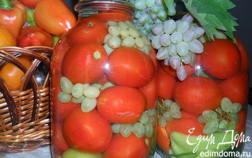 Рецепт Консервированные помидоры с виноградом