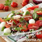 Салат с помидорами, моцареллой и руколой