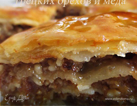 Пирог из теста фило с медово-ореховой начинкой