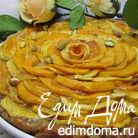 Пирог с карамелизированной тыквой, фисташками и марципаном