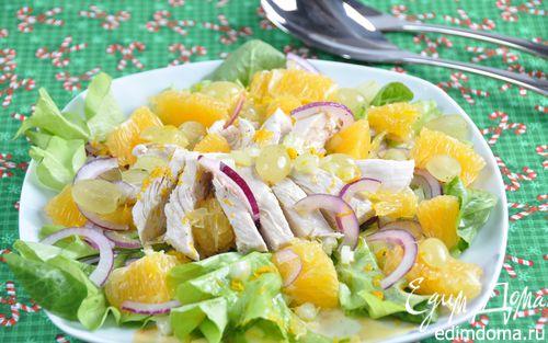 Рецепт Салат из курицы с сельдереем, апельсином и виноградом