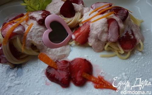 Рецепт Спагетти с клубникой в сырном соусе