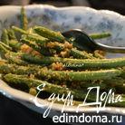 Зеленая фасоль с итальянским вкусом