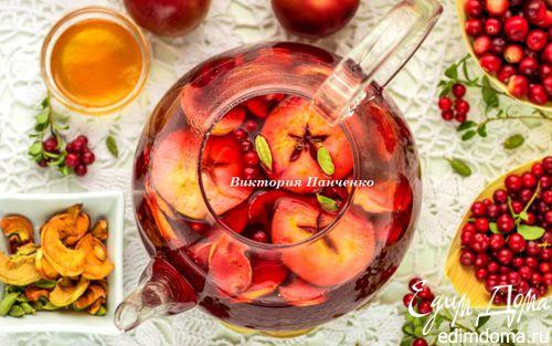 Рецепт Яблочный чай с брусникой, клюквой и кардамоном