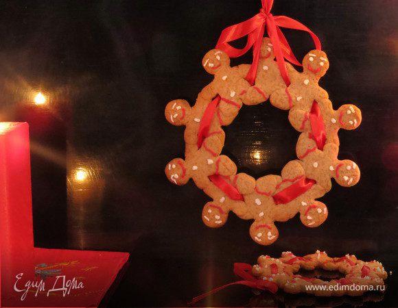 Рождественский венок пряничный