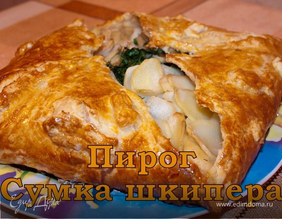 Пирог «Сумка шкипера»