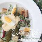 Русский летний салат в стиле «Цезарь»