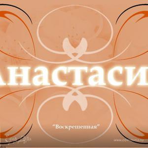 anastacia-76