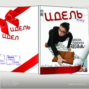 """Журнал """"Идель"""""""