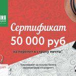 Сертификат на 50 000 на полеты Aeroflot